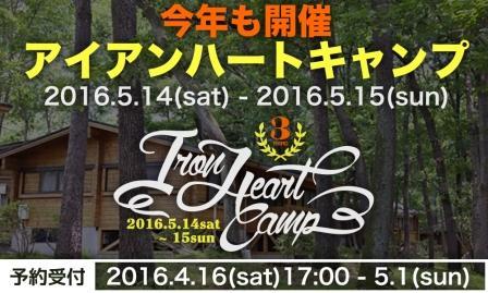 IHC3rd-bigbana_off.jpg
