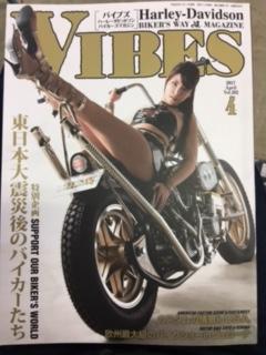 VIBES最新号!!!